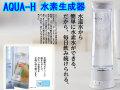 水素水生成器 浄水機能付 AQUA-H ホワイト ドウシシャ  AH-HP1401 送料無料