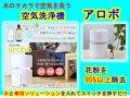 アロボ arobo 水のチカラで空気を洗う 空気洗浄機 CLV1400 送料無料