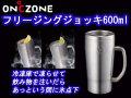 暑い夏におすすめ 氷点下に冷やす  オンドゾーン フリージングジョッキ 600ml 冷却保冷機能 ドウシシャ
