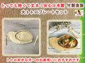 竹製食器 大トトロプレートセット FUNFAM(ファンファン) 日本製