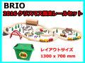 限定台数 BRIO 2016年クリスマス限定レールセット 80000-123 送料無料 包装紙不可
