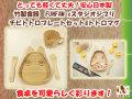スタジオジブリコラボ 竹製食器 チビトトロプレートセット&トトロマグ FUNFAM(ファンファン) 日本製