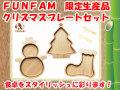 FUNFAM クリスマスプレートセット