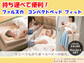 出産祝いに【持ち運び可】ファルスカ ベビー コンパクトベッド フィット 簡易ベッド 送料無料