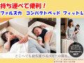 出産祝いに【持ち運び可】ファルスカ ベビー コンパクトベッド フィットL 簡易ベッド 送料無料