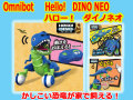 Omnibot Hello! DINO NEO (ハロー! ダイノ ネオ)  タカラトミー 送料無料