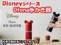 ワンプッシュで簡単 Disneyシリーズ Otonaかき氷器 AC100V仕様 送料無料