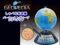 世界を楽しく学べる  しゃべる地球儀 パーフェクトグローブ ジオペディア PERFECT GLOBE GEOPEDIA PG-GP17