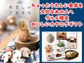 【内祝いに】美味しいグルメ限定 カタログギフト♪ やさしいごちそう Kiitos(キートス) 約63アイテム 2700円コース