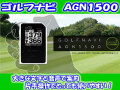 ユピテル(YUPITERU) ATLAS ゴルフナビ AGN1500
