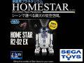 ホームスター R2D2