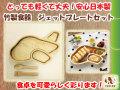 竹製食器 ジェットプレートセット FUNFAM(ファンファン) 日本製