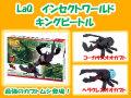 LaQ ラキュー インセクトワールド キングビートル 320ピース  知育 ブロック 玩具 日本製 送料無料