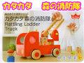 【お誕生日祝いにおすすめ】  カタカタ 森の消防隊 木のおもちゃ 知育玩具