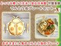 竹製食器 てんとう虫プレートセット FUNFAM(ファンファン) 日本製