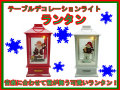 クリスマス テーブルデコレーションライト ランタン M 送料無料