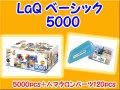 LaQ ラキュー Basic ベーシック 5000