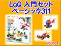 LaQ ラキュー Basic 311 650ピース ベーシック セット 知育 ブロック 玩具 日本製 送料無料