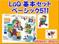 LaQ ラキュー Basic 511 650ピース+30ピース ベーシック セット 知育 ブロック 玩具 日本製 送料無料