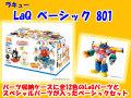 LaQ ラキュー ベーシック801 1860ピース  知育 ブロック 玩具 日本製 送料無料