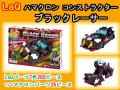 ラキュー ハマクロンコンストラクター ブラックレーサー 306ピース  知育 ブロック 玩具 日本製