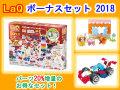 数量限定生産 LaQ ラキュー 限定 ボーナスセット 2018 Bonus Set 知育 ブロック 玩具 日本製