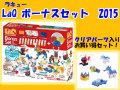 LaQ ラキュー ボーナスセット2015 1200ピース  知育 ブロック 玩具 日本製 送料無料