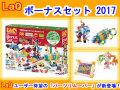 LaQ ラキュー 限定 ボーナスセット 2017 Bonus Set 知育 ブロック 玩具 日本製