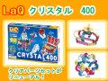 LaQ ラキュー クリスタル CRYSTAL 400 知育 ブロック 玩具 日本製