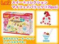 LaQ ラキュー スイートコレクション マイフェイバリッツ MY FAVORITES 知育 ブロック 玩具 日本製