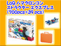 LaQ ラキュー ハマクロンコンストラクター エクスプレス  HAMACRON Express セット 知育 ブロック 玩具 日本製 送料無料