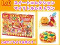 LaQ ラキュー スイートコレクション マイリトルレストラン 260ピース 知育 ブロック 玩具 日本製