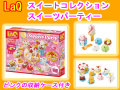 LaQ ラキュー スイートコレクション スイーツパーティ  Sweet Collection SWEETS PARTY  知育 ブロック 玩具 日本製