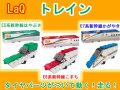 LaQ ラキュー トレイン 新幹線シリーズ  100ピース 知育 ブロック 玩具 日本製