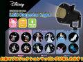 クリスマス イルミネーション LEDプロジェクターライト ディズニー Disney  AC100V電源 ドウシシャ