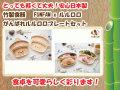 竹製食器 ルルロロコラボ がんばれルルロロプレートセット FUNFAM(ファンファン) 日本製