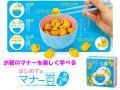 かわいいひよこ豆 お箸のマナーを学べるゲーム マナー豆(おおつぶ)