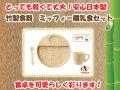 竹製食器 ミッフィーコラボ ミッフィー離乳食セット FUNFAM(ファンファン) 日本製