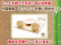竹製食器 ミッフィーコラボ ミッフィーお食い初めセット FUNFAM(ファンファン) 日本製