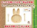 竹製食器 ミッフィーコラボ ミッフィーフェイスプレートセット FUNFAM(ファンファン) 日本製