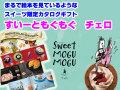 【内祝いに】 2014リニューアル すいーともぐもぐ チェロ まるで絵本のようなお菓子(スイーツ)限定 カタログギフト