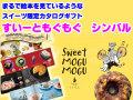 【内祝いに】まるで絵本のようなお菓子(スイーツ)限定 カタログギフト♪ すいーともぐもぐ シンバル 2014リニューアル