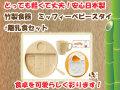 竹製食器 ミッフィーコラボ ベビースタイ ミッフィー離乳食セット FUNFAM(ファンファン) 日本製