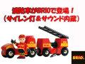 誕生日プレゼントにおすすめ BRIO 新ライト&サウンド消防車 働くクルマシリーズ 33576