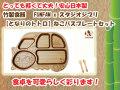 竹製食器 スタジオジブリコラボ ねこバスプレートセット FUNFAM(ファンファン) 日本製