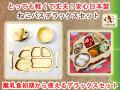 竹製食器 スタジオジブリコラボ ねこバスデラックスセット FUNFAM(ファンファン) 日本製