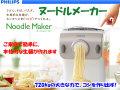 【自宅で簡単生麺】 ヌードルメーカー PHILIPS フィリップス HR2365/01 送料無料