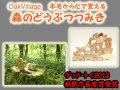 御出産祝いに 森のどうぶつみき オークビレッジ 無垢 無塗装 日本製