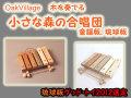 御出産祝いに 小さな森の合唱団 童謡版 琉球版  オークビレッジ 無垢 無塗装 日本製