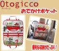 デコレ Otogicco 赤ずきんちゃん おでかけポケット オトギッコ 赤ずきん